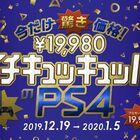 PS4が1万円引きの19,980円(税別)~で手に入る!PSVRは2万円以上オトクなセットも! 12/19より数量限定でセール開催