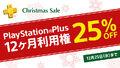 PS Plusの「12ヶ月利用権」が25%オフの3,850円(税込)になるクリスマスセールが本日より期間限定で実施中!