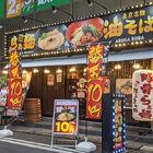 東京名物油そば&とんこつらぁ麺「だるまのめ 秋葉原店」が、替玉を10円で注文できるお得なキャンペーンを開催中!