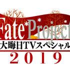 アニメ「Fateバビロニア」のEpisode 0が地上波初放送! 2019年のFate作品を振り返る大晦日テレビスペシャルが放送決定