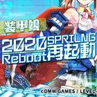 DMM×レベルファイブによる新作RPG「装甲娘」の最新情報公開! リリース時期は2020年春~初夏へ延期!