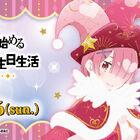 「Re:ゼロから始める異世界生活」のラム&レム誕生日イベントが、東京・大阪の2都市で開催決定!