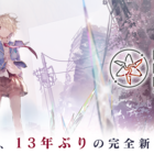 麻枝 准の新作ゲーム「Heaven Burns Red」より、麻枝 准×やなぎなぎによる新曲「White Spell」が公開