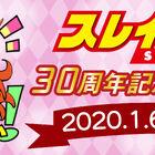 「スレイヤーズ」30周年記念イベントのライブビューイングが開催決定! 28日より、キャラクター&セリフ人気投票開催決定!