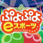 「ぷよぷよeスポーツ」が、「燃ゆる感動かごしま国体・かごしま大会」の文化プログラムのタイトルに決定!