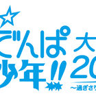 UNDER17が16年振りにライブで復活!! UNDER17、Little Non、ULTRA-PRISM、でんぱ組.inc出演のイベント3月開催