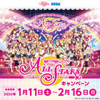 オリジナルグッズがもらえる「ラブライブ!スクールアイドルフェスティバルALL STARSキャンペーン」、1月11日(土)より開催!!