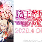 「魔王学院の不適合者」、2020年4月TVアニメ放送開始! 楠木ともり&夏吉ゆうこが、双子のヒロインに決定! コメント到着!