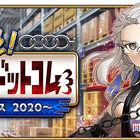 「Fate/Grand Order」、期間限定イベント「アマゾネス・ドットコム~CEO クライシス 2020~」の開催ほか、5つの FGO PROJECT関連最新情報公開