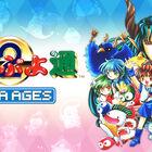 あの名作パズルゲームがSwitchでプレイ可能に! 「SEGA AGES ぷよぷよ通」1月16日より配信開始