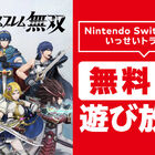 Nintendo Switch Online加入者限定のイベント「いっせいトライアル」が開催決定! 「ファイアーエムブレム無双」が無料で遊び放題