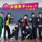 劇場版公開記念! 人気回「声優男子ですが・・・? シーズン2 #1」が2/1に地上波初放映!