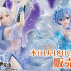 大人気アニメ「リゼロ」より、美しいクリアドレスに身を包んだ「エミリア」と「レム」の1/7スケールフィギュアが発売決定