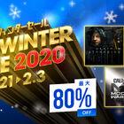 本日よりPSストアにて「HOT WINTER SALE」が開催! 350以上のタイトルの価格が期間限定で最大80%オフに