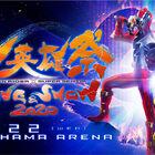 本日2020年1月22日開催の「超英雄祭2020」、番組キャストトークショーが東映特撮ファンクラブで2月より期間限定アーカイブ配信決定!!