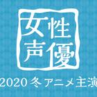 今期の推し声優に1票を! 2020冬アニメ女性声優人気投票スタート