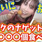 鈴木みのりがYouTuberデビュー! 初回の動画はチキンナゲット大食いチャレンジ企画。はたして全部食べきれるか!?
