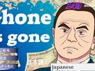 話題性極振りのステルスアクションゲーム「Ghone is gone」を本気でレビューしてみた