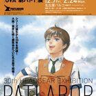 「機動警察パトレイバー 30周年突破記念展」名古屋の詳細が明らかに! 設定資料や原画、美術ボードやジオラマなどを展示