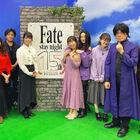「Fate/stay night 15周年記念アベマ特番」レポート! メインキャスト8名が集結し「Fate/stay night」の15年とアニメの名場面を振り返る!