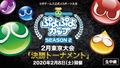 2月8日に開催される「ぷよぷよカップ SEASON2 2月 東京大会」のインターネット中継が決定!