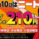 「スパゲッティーのパンチョ 秋葉原店」、2月10日(ニートの日)にトッピング贅沢セットを210円での提供を今年も実施!