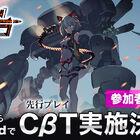 擬人化兵器少女×SFバトルシューティング「エコーズ オブ パンドラ - Echoes of Pandora -」情報解禁! クローズドβテストを2月14日より募集開始!