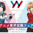 劇場版「SHIROBAKO」とアニメ業界就職フェアがコラボ! 宮森あおい・安原絵麻がイベントキービジュアルに!!