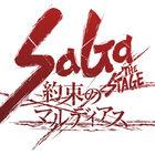 サガシリーズ30周年記念「ロマンシング サガ」舞台化第3弾が決定!「SaGa THE STAGE ~約束のマルディアス~」、2020年11月東京・大阪にて!
