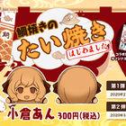 セガのたい焼きが「Food Fantasy」とコラボ! 2月20日より秋葉原店・池袋店にて「鯛焼きのたい焼き!!」発売決定!
