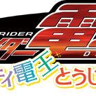 10年ぶりにスクリーンで公開される新たな「仮面ライダー電王」シリーズ、サブタイトルは「プリティ電王とうじょう!」に決定!!