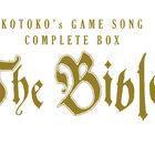 KOTOKOが歌ったほぼすべてのゲームソングを収録したCD BOX発売決定! 「Close to me…」など100曲以上がラインアップ