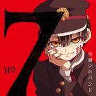 地縛少年バンドの「No.7」(TVアニメ「地縛少年花子くん」OPテーマ)が本日2/26発売! オフィシャルライナーノーツ公開!!