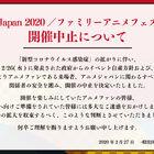 3月21日~24日開催予定の「AnimeJapan 2020/ファミリーアニメフェスタ2020」開催中止が決定