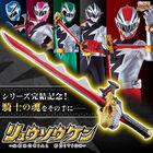 「騎士竜戦隊リュウソウジャー」より、大人サイズに生まれ変わった 「リュウソウケン -MEMORIAL EDITION-」が登場!!