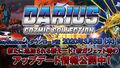 PS4「ダライアス コズミックコレクション」の新たなモードやガジェットの詳細が発表!