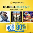 PS Plus「Double Discount」セール、本日3月4日(水)より期間限定開催。加入者なら2倍の割引で対象ゲームを購入可能に!