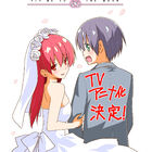 「ハヤテのごとく!」の畑健二郎による、愛と幸せの夫婦コメディー「トニカクカワイイ」、TVアニメ化決定!