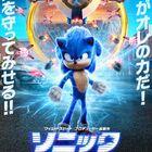 3月27日(金)公開予定の実写映画「ソニック・ザ・ムービー」、公開延期を発表