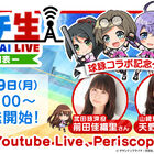 「八月のシンデレラナイン」公式生放送が3月9日(月)21:00より配信スタート! TVアニメ「球詠」コラボ記念SPゲストも出演!