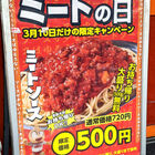 明日は年に1度のミートの日(3月10日)!「スパゲッティーのパンチョ」がミートソース500円セールを実施