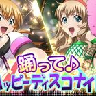 モバイルオンラインゲーム「一騎当千バーストファイト」にて、「踊って♪ハッピーディスコナイト」イベント開幕!