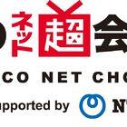 4/18-19「ニコニコ超会議2020」「闘会議2020」が開催中止。代わりにネットイベント 「ニコニコネット超会議2020」が開催決定!