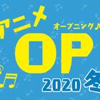 「ハイキュー!!」人気は止まらない! 聴けばたちまち元気になるアニソン大集合の、公式投票企画「2020冬アニメOPテーマ人気投票」結果発表!
