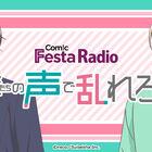 ComicFesta Radioが復活! パーソナリティは「俺の指で乱れろ。~閉店後二人きりのサロンで…~」より、七瀬蒼甫役・駒田航、千葉要役・永塚拓馬!