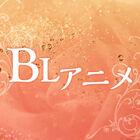 「【特別企画】今年もやります!2020 BLアニメ人気投票」、本日スタート! 56作品の頂点に立つのはどのBLアニメなのか!?
