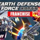 地球防衛軍シリーズが最大86%OFFの、Steam「ウィークエンドディール セール」が本日3/13より開始!