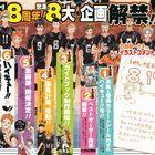 「ハイキュー!!展」初の東京開催決定! 仙台でも2年ぶりに開催。直筆原稿や描きおろしイラストを展示