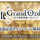 "「Fate/Grand Order」、TVアニメ「Fate/Grand Order -絶対魔獣戦線バビロニア-」放送記念キャンペーン 第4弾開催中! 期間限定で「★5(SSR)""山の翁""」登場!!"