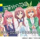 2020年10月より第2期放送のTVアニメ「五等分の花嫁」がTカードに登場! 3月31日(火)より発行スタート!!